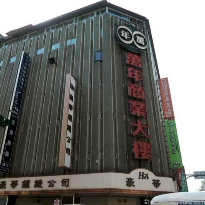 萬年商業大樓