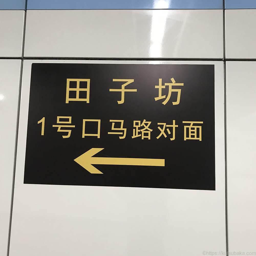田子坊 打浦駅1号口 靴バカ.com