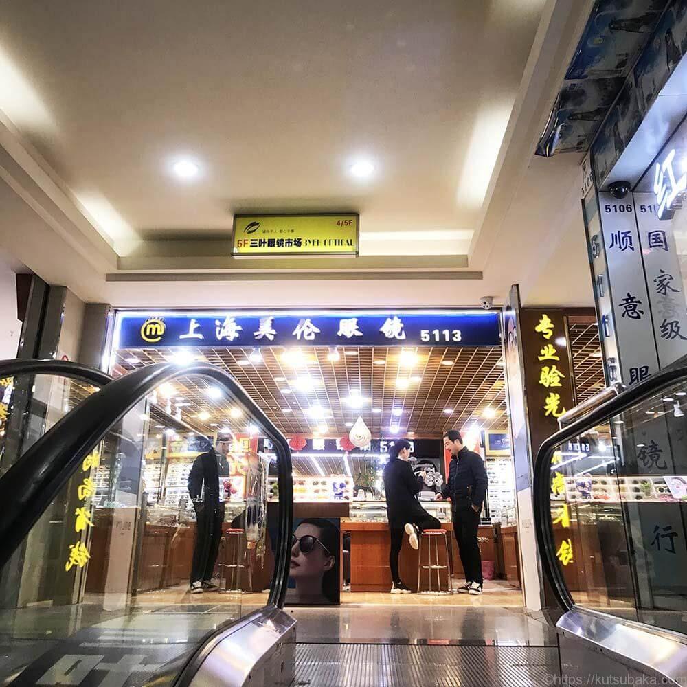 上海駅近郊メガネ店 靴バカ.com
