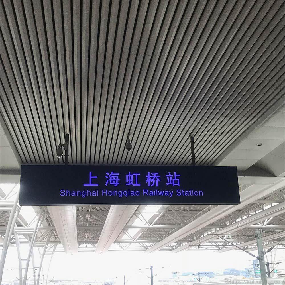 上海虹橋駅