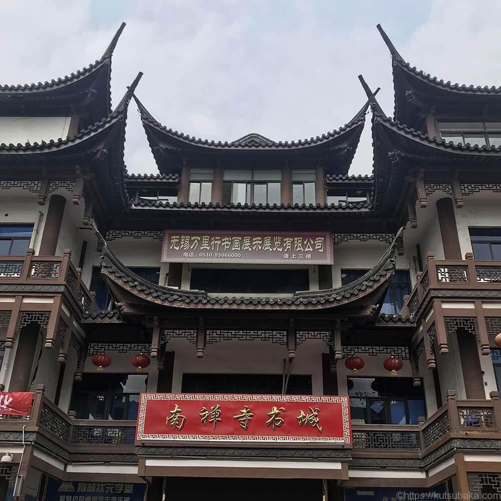 無錫 南禅寺